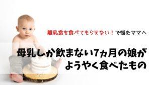 【離乳食】7ヵ月児がようやく食べた食材!食べない時の進め方はズボラでもOK!