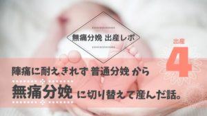 無痛分娩 出産 レポ 痛くない 麻酔 体験談