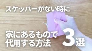 スケッパー(カード)の代わりになるもの3選!家にあるもので代用できるよ!